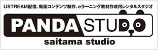 パンダスタジオさいたま