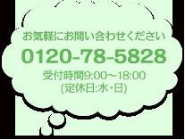お気軽にお問い合わせください 0120-78-5828 営業時間 9:00~18:00(定休日:水・日)
